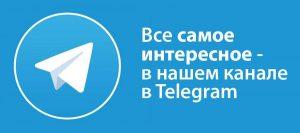 РодаСвет в Телеграмм